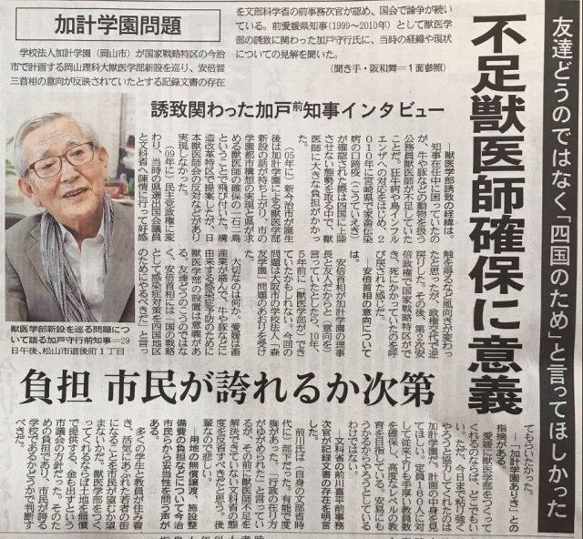 前愛媛県知事 加戸守行