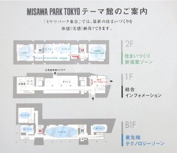 ミサワパーク東京2