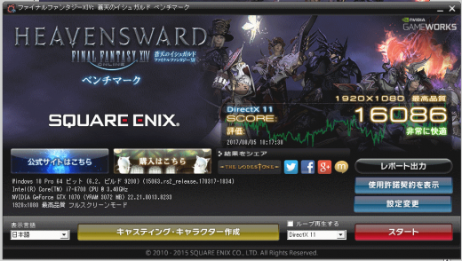 ff14070805.png