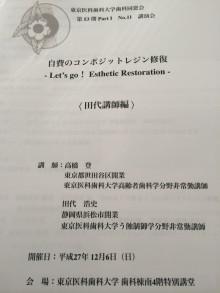 東京医科歯科C.D.Eコースに参加して