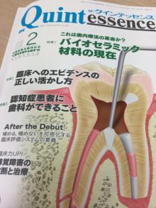 歯科雑誌掲載