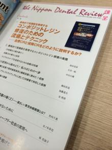 日本歯科評論 掲載