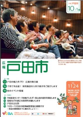 戸田市広報表紙2017.10