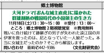 戸田市文化祭広報