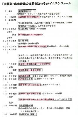 観ボラ29.11.7.日程表