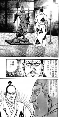 頼朝2-2