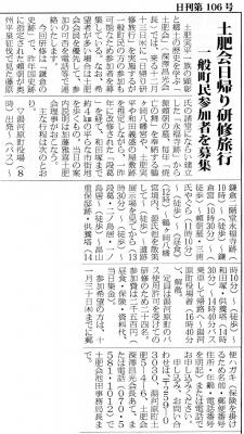 29.11.2.29年度土肥会帰り旅行募集記事