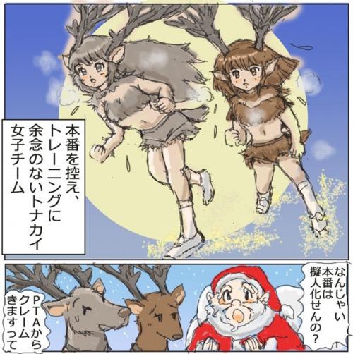 クリスマストレーニング.