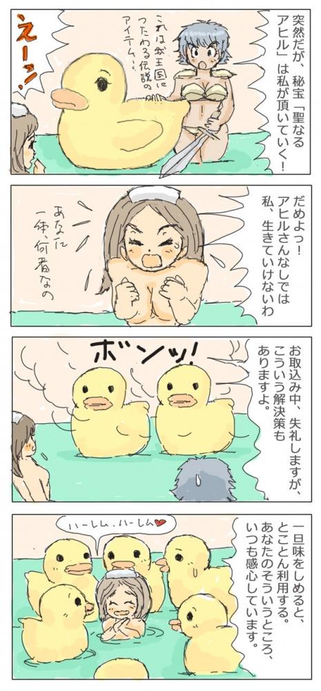 お風呂のアヒルさん2018
