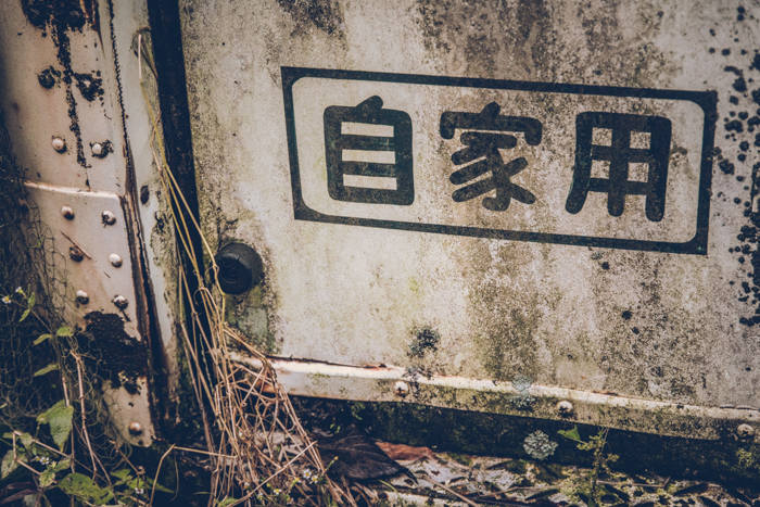 201711_anandoned_bus_kusahiro_8.jpg