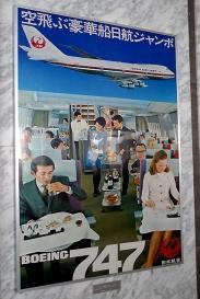 JAL_110219_053.jpg