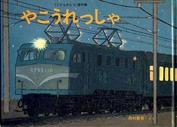 Yakou001.jpg