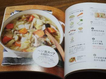 10/19 基本ベジスープ おかずスープの本