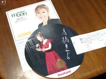 10/20 高橋真梨子コンサートチケット他