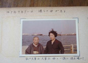 1/15 昭和40年 10月 青森の祖母と母  横浜港で