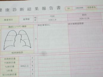 2/8 (1/9)健康診断結果 胸部レントゲン