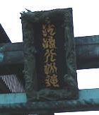 12/10 江の島神社参道入り口の鳥居の額