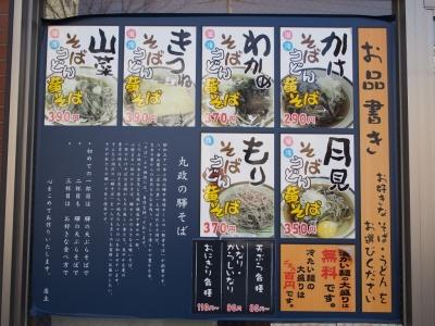 Marumasa_1712-203.jpg