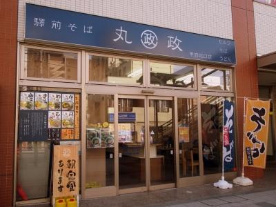 Marumasa_1712-209.jpg