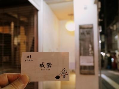 Narikura_1712-111.jpg