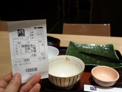 Ohtoya_1801-112.jpg