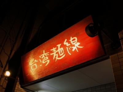 Taiwan_Mian_xian_1710-102.jpg
