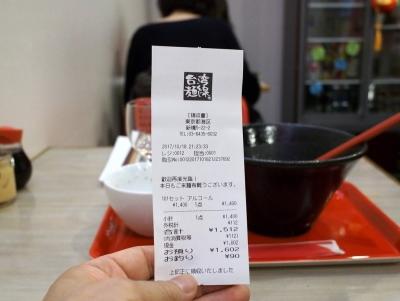 Taiwan_Mian_xian_1710-113.jpg