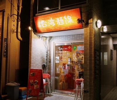 Taiwan_Mian_xian_1710-114.jpg