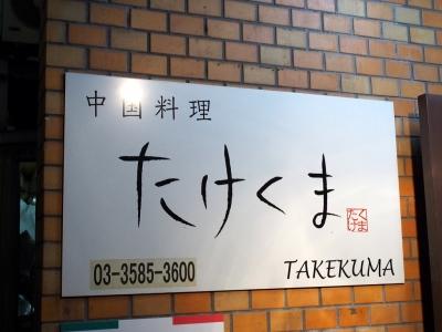 Takekuma_1709-102.jpg