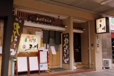 Tamagawa_1712-202.jpg