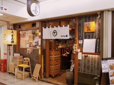 Udon_bo_1711-211.jpg