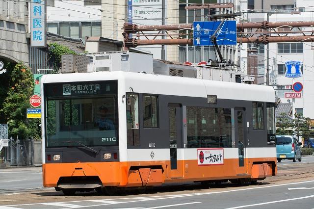 iyotetsu2110.jpg