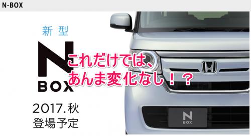 ホンダ N-BOX ティザー
