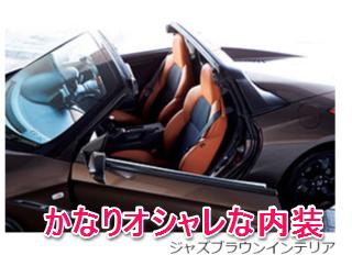 S660 ブルーノエディション内装
