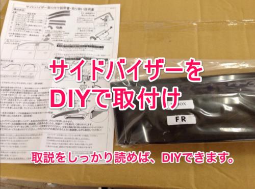 N-BOX社外サイドバイザー