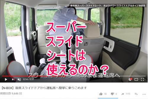 n-boxスーパースライドシート動画