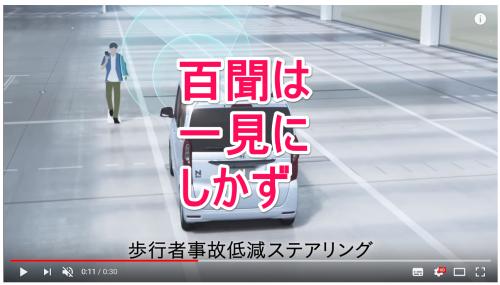 N-BOXホンダセンシングCMタイトル