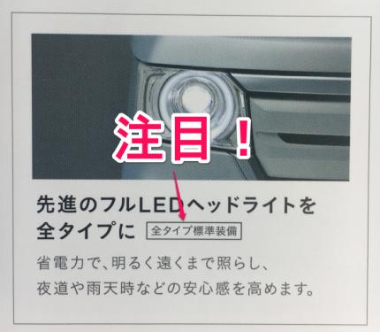 新型N-BOXヘッドライトはLED