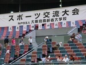 1スポーツ交流大会開会式