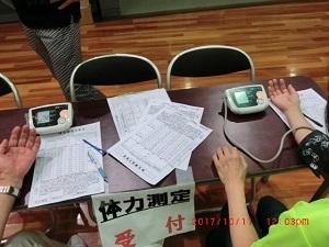 体力測定血圧測定