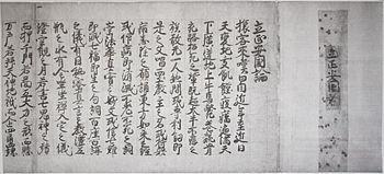 350px-Risshou_Ankokuron[1]