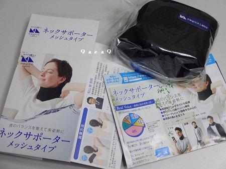 頚椎保護 ネックサポーター 1