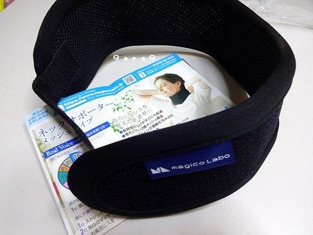 頚椎保護 ネックサポーター 2