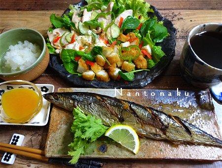 NANTONAKU 10-26 実家で食べた秋刀魚が忘れられなくて 再び2