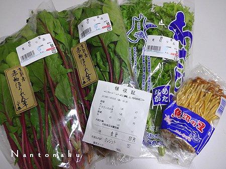 NANTONAKU 安いお野菜を買う