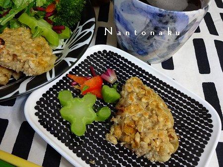 NANTONAKU 11-17 家にある食材の消化 フルーツグラノーラ3