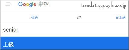 シニアの翻訳
