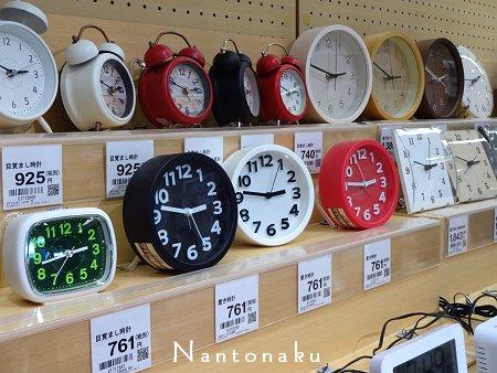 NANTONAKU ニトリの時計2