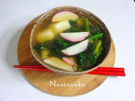 NANTONAKU 12-30 お雑煮の気分の日