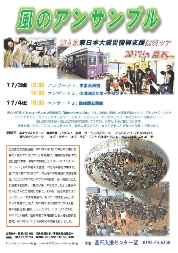 第6次東日本大震災復興支援演奏ツアチラシ